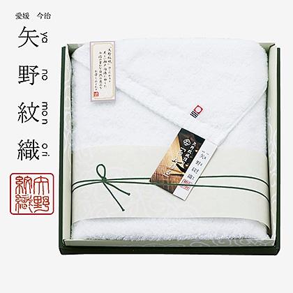 矢野紋織謹製 バスタオル