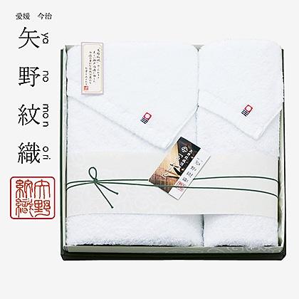 矢野紋織謹製 バス・フェイスタオルセット