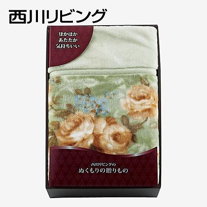 西川リビング ポリエステル衿付合わせ毛布(グリーン)