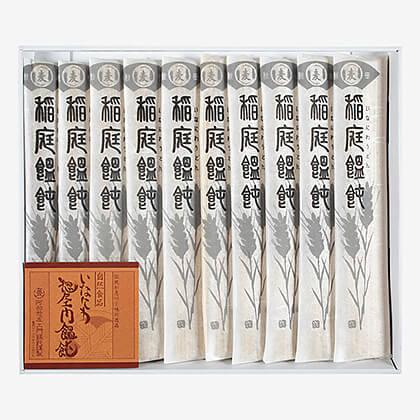 稲庭饂飩 阿部惣左エ門(10束)