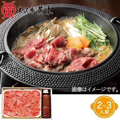 米沢牛切り落とし・すき焼きのたれセット