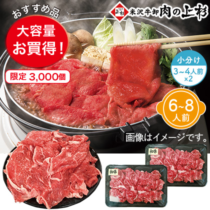 黒毛和牛 切り出し肉 メガ盛 800g