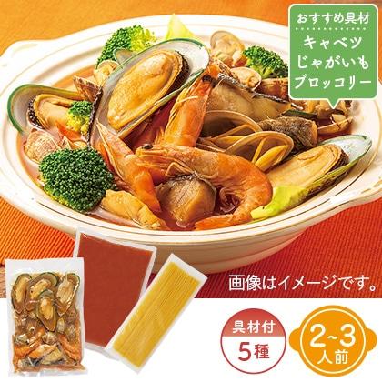 ブイヤベース風鍋(パスタ付)