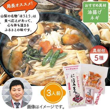 4種の野菜あったか!甲州ほうとう鍋