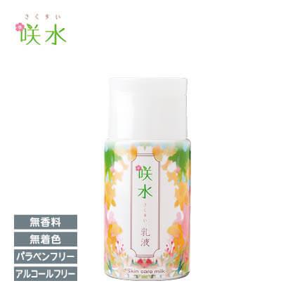 〈咲水〉スキンケア乳液