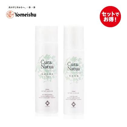 〈クーラ・ナチュア〉保湿化粧水・乳液セット