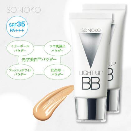 〈SONOKO〉ライトアップBB 2本