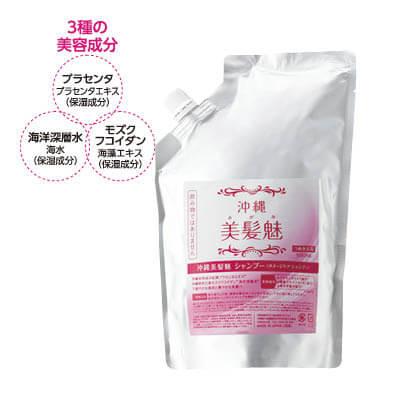〈沖縄美髪魅〉シャンプー詰替用