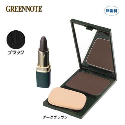 〈グリーンノート〉ヘアカラースティック&ファンデーション ブラック