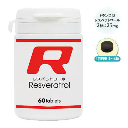 Rレスベラトロール120粒