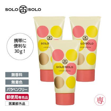〈ソロソロ〉薬用ハンドクリームチューブ3本セット