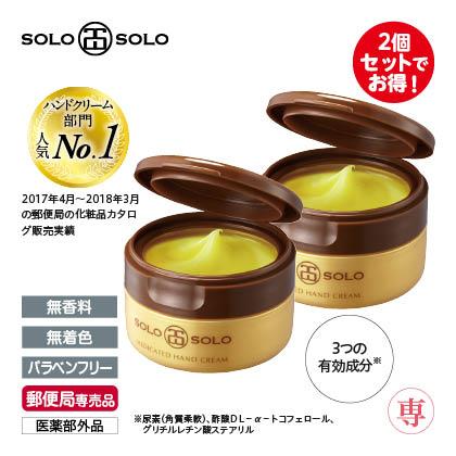 〈ソロソロ〉薬用ハンドクリーム2個