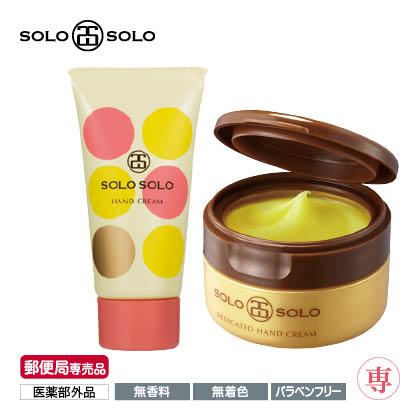 〈ソロソロ〉薬用ハンドクリームセット