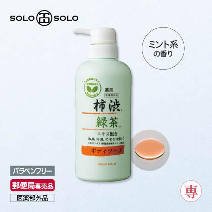 〈ソロソロ〉薬用柿渋エキス配合ボディソープ