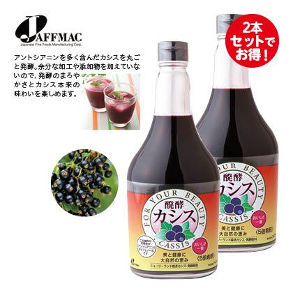 発酵カシス2本