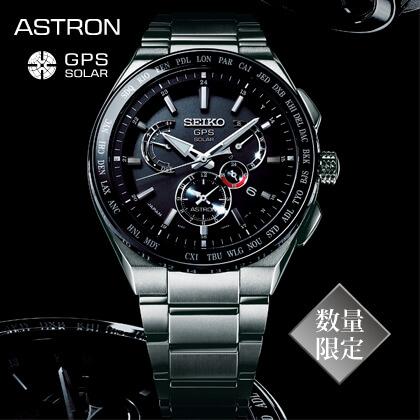 〈セイコー アストロン〉GPSソーラーメンズウォッチ エグゼクティブモデル(15cm)