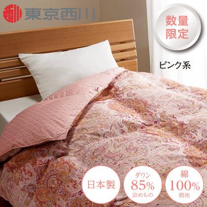 〈東京西川〉ホワイトダックダウン使用 羽毛掛けふとん(ピンク系)