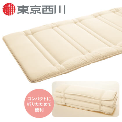 〈東京西川〉三層式6つ折り羊毛混敷きふとん