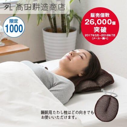 〈高田耕造商店〉睡眠用たわし枕
