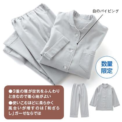 総和ざらし3重ガーゼのナイトウェア(女性用)(L)