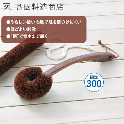 〈高田耕造商店〉棕櫚ボディ束子焼きヒノキ長柄