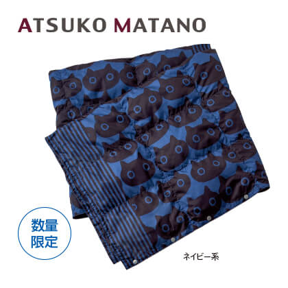 〈ATSUKO MATANO〉ダウンひざ掛け(ネイビー系)