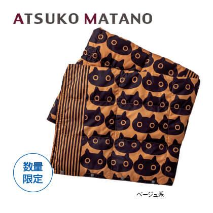 〈ATSUKO MATANO〉ダウンひざ掛け(ベージュ系)