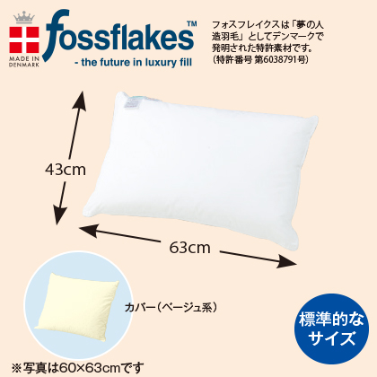 フォスフレイクス枕 スタンダード(カバー付・43×63cm)
