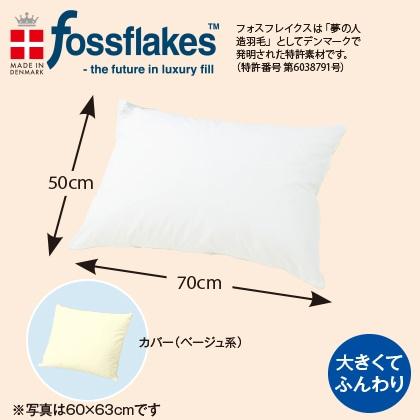 フォスフレイクス枕 スタンダード(カバー付・50×70cm)