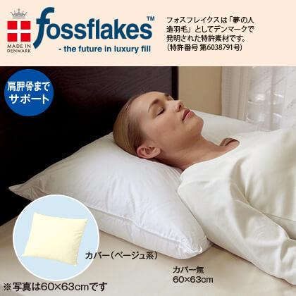 フォスフレイクス枕 スタンダード(カバー付・60×63cm)
