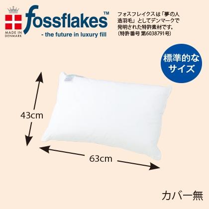 フォスフレイクス枕 スタンダード(カバー無・43×63cm)