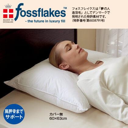フォスフレイクス枕 スタンダード(カバー無・60×63cm)