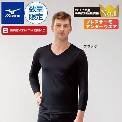 〈ミズノ〉ブレスサーモアンダーウエア男性用長袖シャツ同色同サイズ2枚セット(ブラック・M)