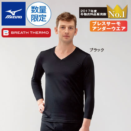 〈ミズノ〉ブレスサーモアンダーウエア男性用長袖シャツ同色同サイズ2枚セット(ブラック・LL)