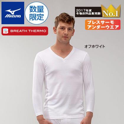 〈ミズノ〉ブレスサーモアンダーウエア男性用長袖シャツ同色同サイズ2枚セット(オフホワイト・LL)