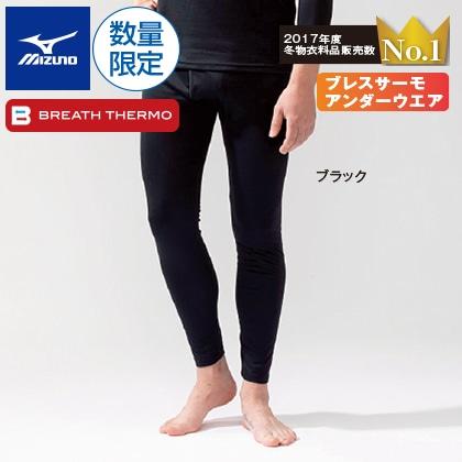 〈ミズノ〉ブレスサーモアンダーウエア男性用タイツ同色同サイズ2枚セット(ブラック・M)