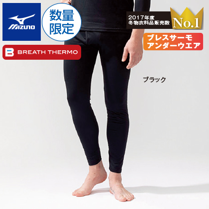 〈ミズノ〉ブレスサーモアンダーウエア男性用タイツ同色同サイズ2枚セット(ブラック・L)