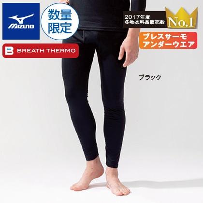 〈ミズノ〉ブレスサーモアンダーウエア男性用タイツ同色同サイズ2枚セット(ブラック・LL)