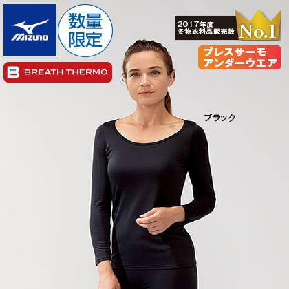 〈ミズノ〉ブレスサーモアンダーウエア女性用長袖シャツ同色同サイズ2枚セット(ブラック・M)