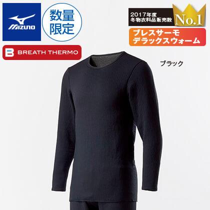 〈ミズノ〉ブレスサーモデラックスウォーム男性用長袖シャツ(ブラック・M)