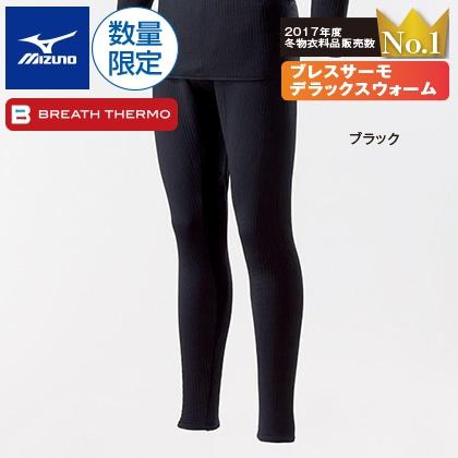 〈ミズノ〉ブレスサーモデラックスウォーム男性用タイツ(ブラック・L)