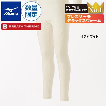 〈ミズノ〉ブレスサーモデラックスウォーム男性用タイツ(オフホワイト・L)