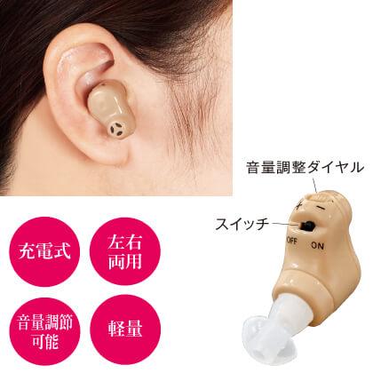 充電式耳穴集音器「耳力チャージ2」