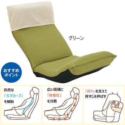 腰にやさしいリラックスチェア(グリーン)