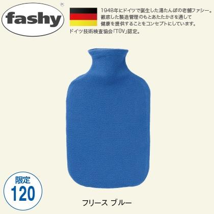 〈ファシー〉湯たんぽスタンダードタイプ(替えカバー付)(フリース ブルー)