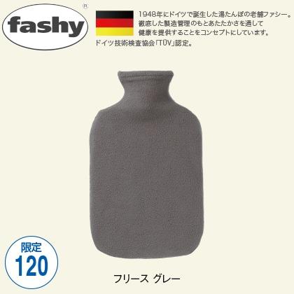 〈ファシー〉湯たんぽスタンダードタイプ(替えカバー付)(フリース グレー)