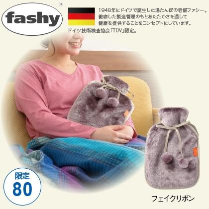 〈ファシー〉湯たんぽデザインタイプ(替えカバー付)(フェイクリボン)