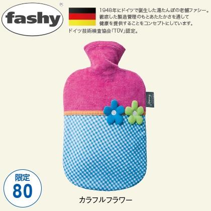 〈ファシー〉湯たんぽデザインタイプ(替えカバー付)(カラフルフラワー)
