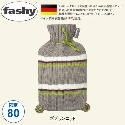 〈ファシー〉湯たんぽデザインタイプ(替えカバー付)(ポプリンニット)
