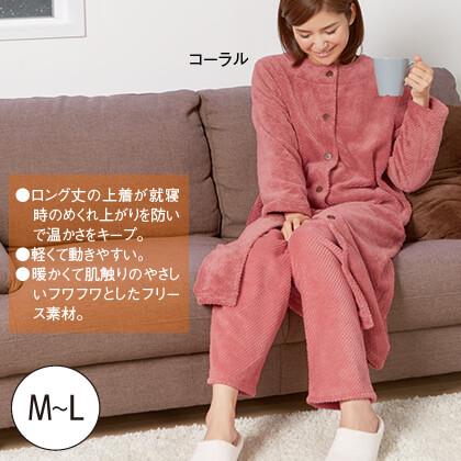 ふわふわ暖かロングパジャマ(コーラル・M〜L)